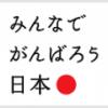 Jonosuke