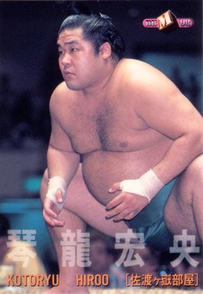 kotoryuBBM1998.jpg