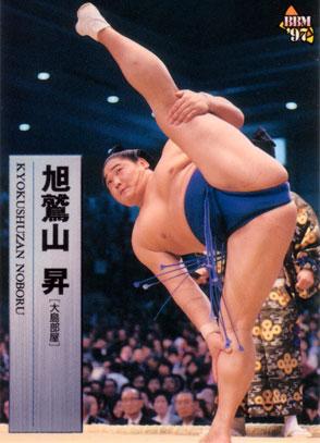 kyokushuzanBBM1997.jpg