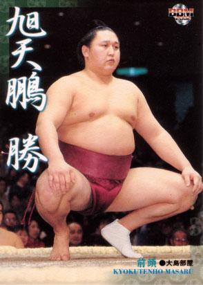 kyokutenhoBBM2002.jpg