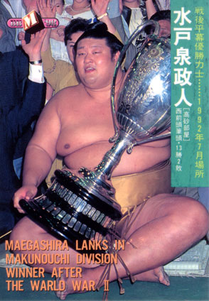 mitoizumiBBM1998.jpg
