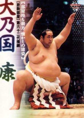 onokuniBBM2003.jpg