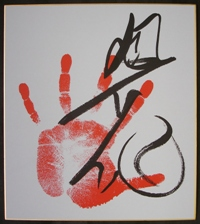 Asashoryu Akinori Tegata: handprint of the Mongolian Sumo wrestler.